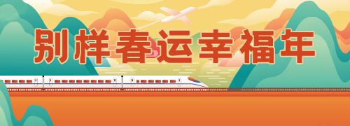"""守护春运的女威廉亚洲平台""""调音师"""""""